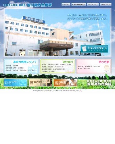 病院 高砂 台 旭川高砂台病院の口コミ・評判(2件) 【病院口コミ検索Caloo・カルー】