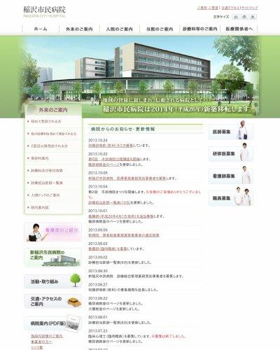 病院 稲沢 市民