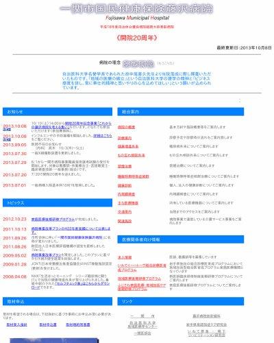 一関市国民健康保険藤沢病院(岩...