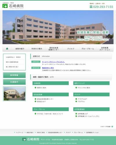病院 石崎